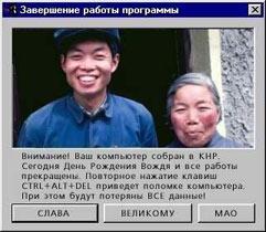 Слава Великому Мао!